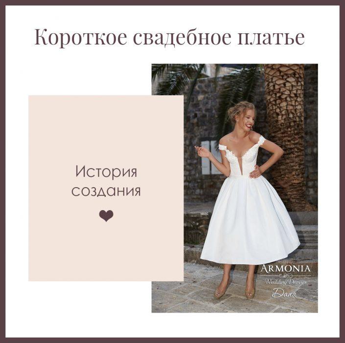 Короткое свадебное платье История создания