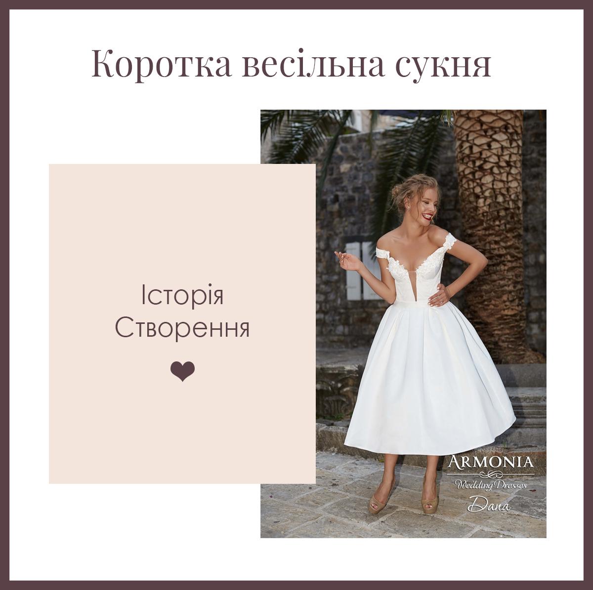 Коротка весільна сукня - Історія створення