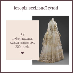 Історія весільної сукні