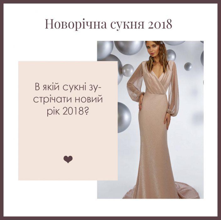 В якій сукні зустрічати новий рік 2018?