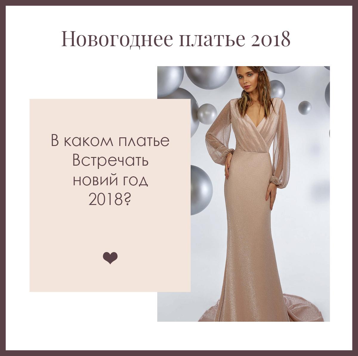 В каком платье встречать новый год 2018?