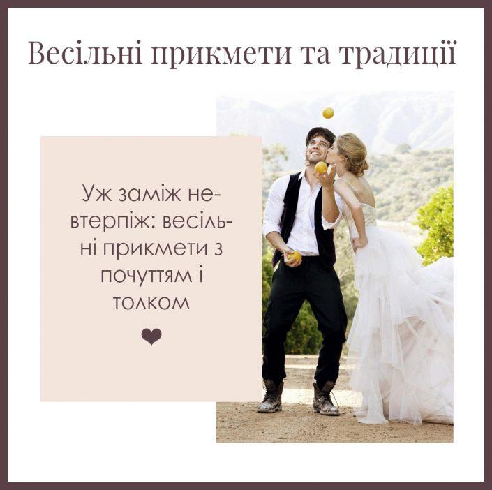 Весільні прикмети та традиції