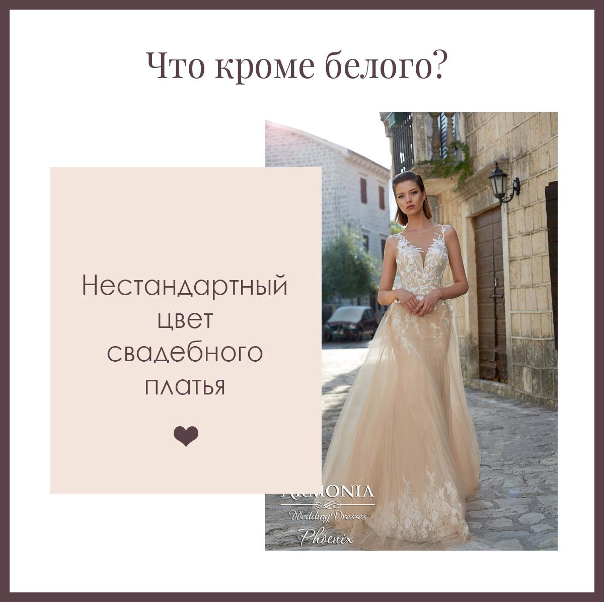 Нестандартный цвет свадебного платья