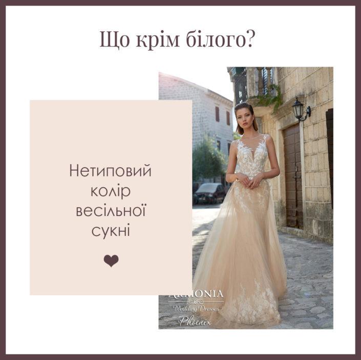 Нетиповий колір весільної сукні